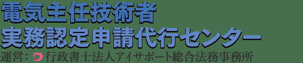 日本語学校設立代行センター スムーズな日本語学校設立を協力サポート! 運営:行政書士法人アイサポート総合法務事務所